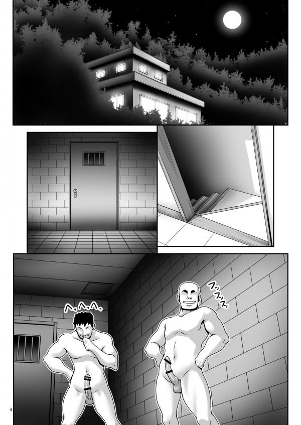 【エロ漫画・エロ同人】レベルの高いコスしてる幼女二人を誘拐しちゃいましたwwwこれから何をされるのかな?♡♡ (8)