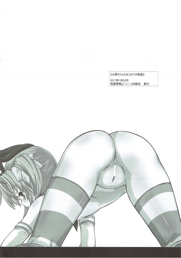 【艦これ エロ漫画・エロ同人】大潮ちゃんも朝潮ちゃんも幼女だけどおまんこはしっかり感じるんだね♡♡ (83)
