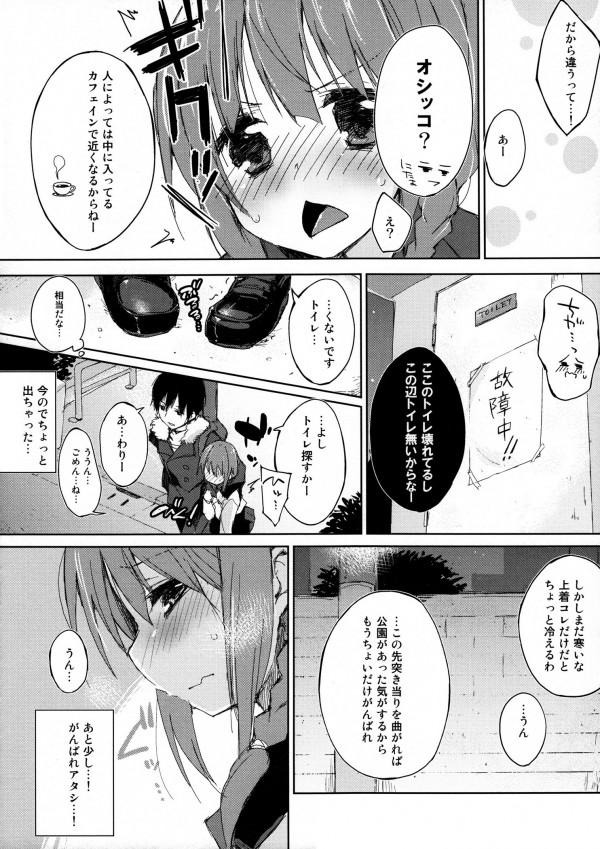 【エロ漫画・エロ同人】JKとデートしてたら、いきなりおしっこ漏らしたのでそのまま、性器犯してやった! (5)