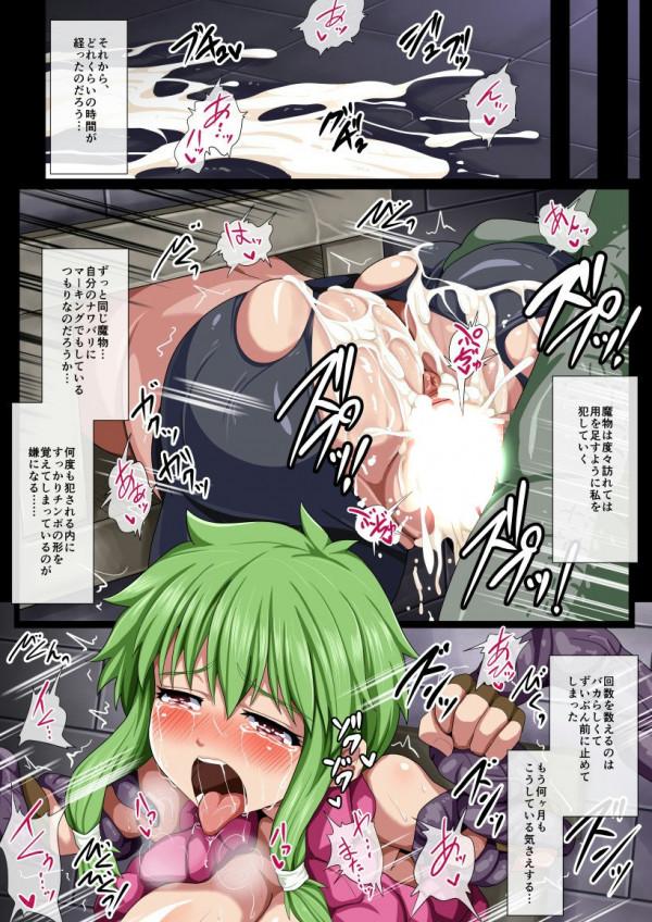 【エロ漫画・エロ同人】ダンジョンに入ったら・・・壁にハマって触手に犯されるだなんて♡♡ (23)