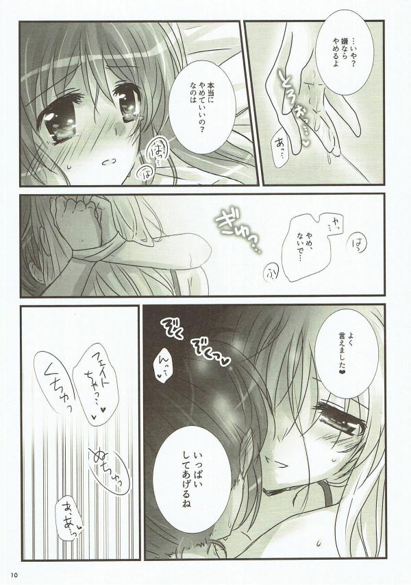 【リリなの】フェイトがなのはに拘束プレイをおねだり♪【エロ漫画・エロ同人】 (8)
