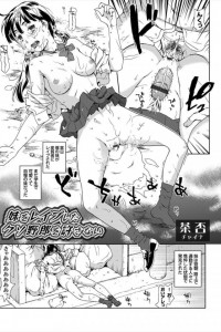 【エロ漫画・エロ同人】女子校生連続暴行事件の犯人が異常過ぎてヤバい・・・・・・・・・