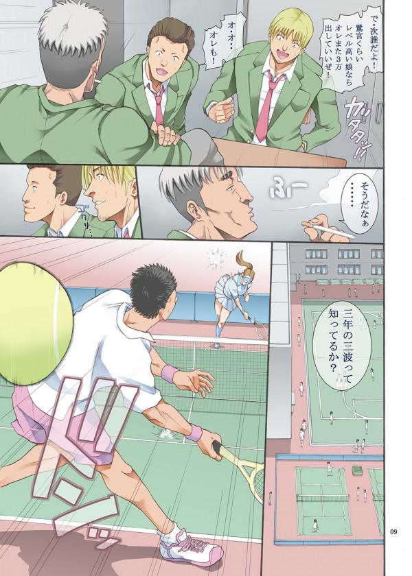 【エロ漫画・エロ同人】学校の美少女をハメ撮りしまくってるけど、次の強敵は男勝りの先輩にすることにしました♡♡ (7)
