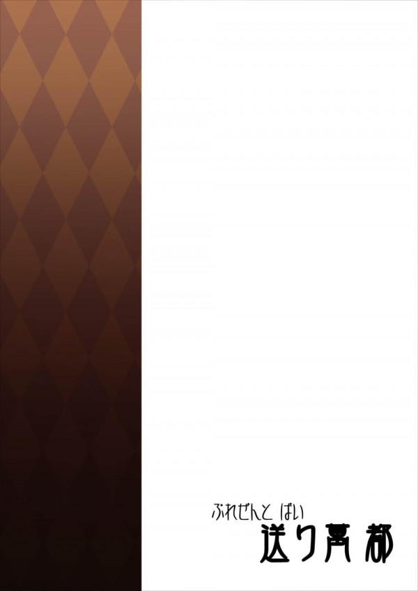 魔法少女の無残な結末!処女膜を蹂躙され快楽堕ちしてしまい中出しセックスでアヘ顔を晒すw【まほいく】【エロ漫画・エロ同人】 (14)