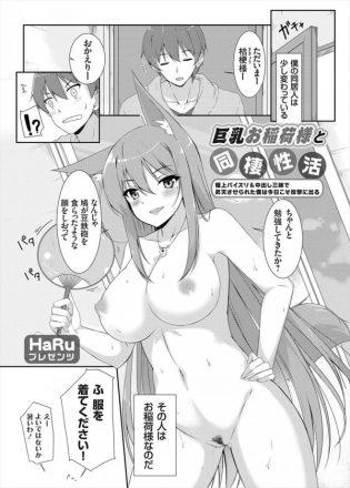 【エロ漫画】同棲中の美人巨乳なお稲荷様とラブラブ中出しセックス!【HaRu エロ同人】