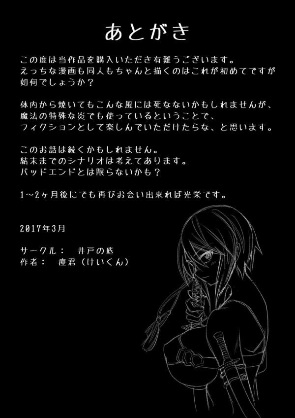 【エロ漫画】女ばっかりの国が戦争に負けたら、どうなるか気になるよね♡♡もちろん全員生け捕りにしてから種床にされてる♡♡ (48)