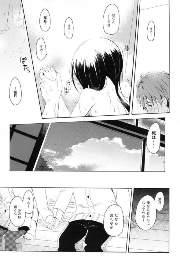 【エロ漫画・エロ同人】いままでずっと好きだったからもうガマンできないwww抱きついちゃったら♡♡ (36)