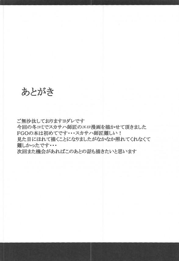 【FGO  エロ漫画・エロ同人】師匠のスカサハさんがなんか誘惑してきたwwwこれは乗るしかないでしょwww (22)