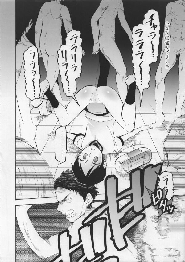 【エロ漫画・エロ同人】逆要素満点wwwおまんこに狙いをつけておちんぽをいれようwww (12)