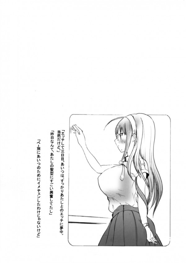 【エロ漫画・エロ同人】憧れの生徒会長とエッチなことをする状況になっちゃったけど、このまま肉便器に調教しちゃいますwww (21)