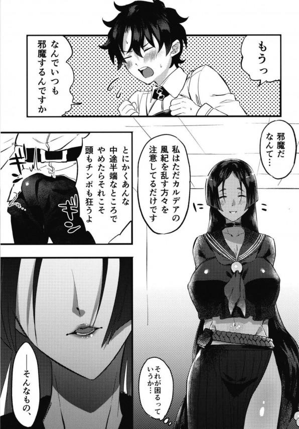 【FGO  エロ漫画・エロ同人】今までいろんな子にえっちなご奉仕をされてきたマスターが源頼光さんに調教されるwww (13)