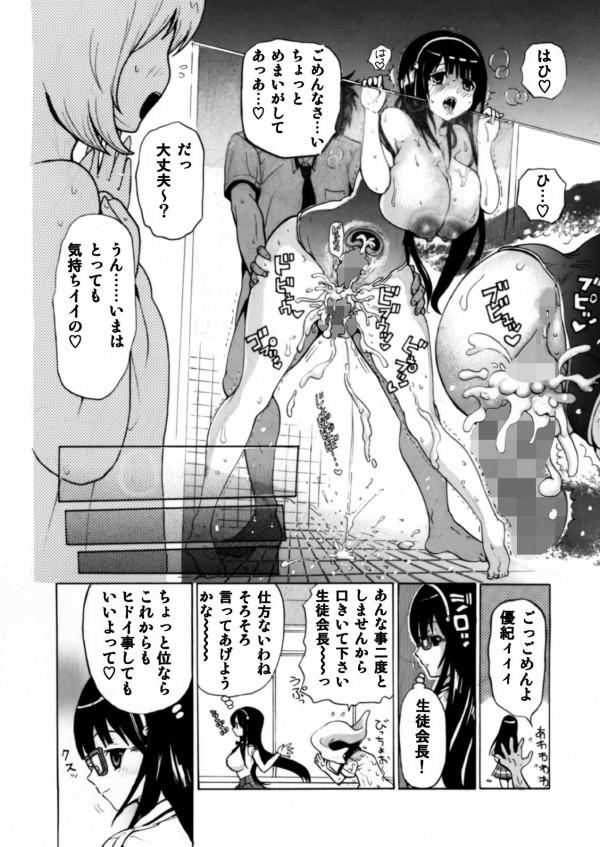 【エロ漫画・エロ同人】憧れの生徒会長とエッチなことをする状況になっちゃったけど、このまま肉便器に調教しちゃいますwww (37)