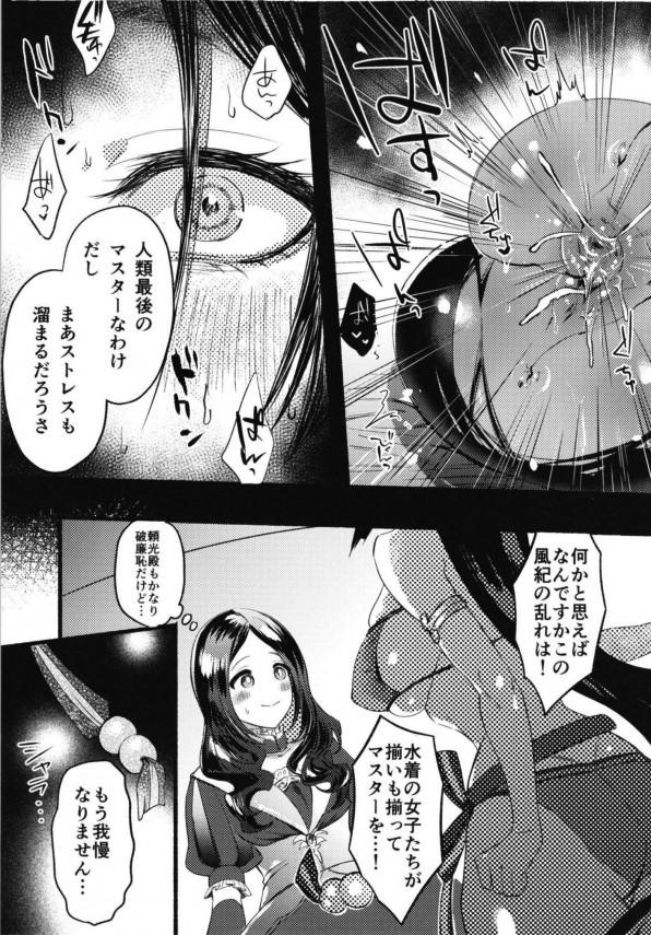 【FGO  エロ漫画・エロ同人】今までいろんな子にえっちなご奉仕をされてきたマスターが源頼光さんに調教されるwww (5)