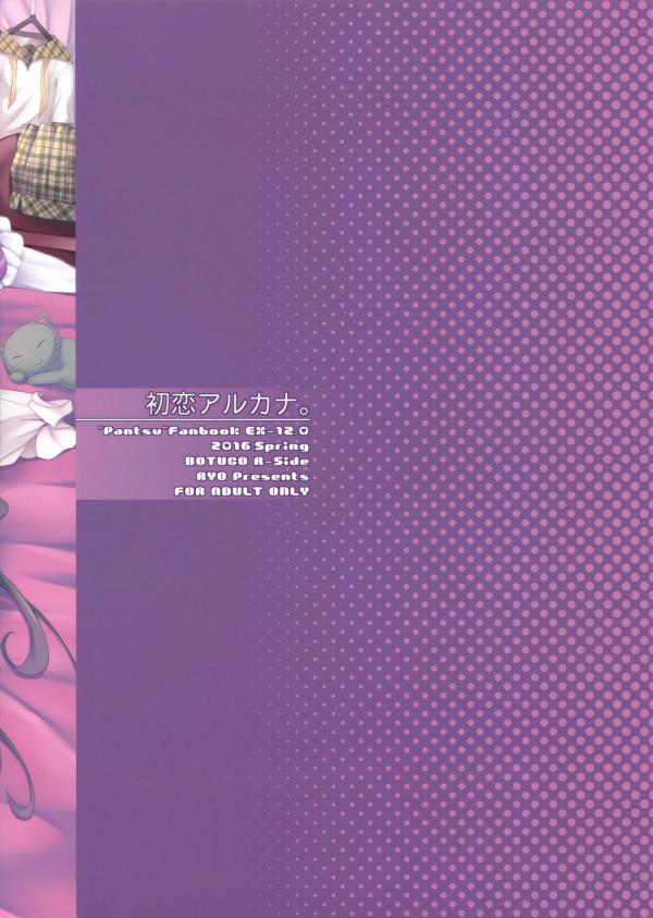 【エロ漫画・エロ同人】可憐で清楚にみえたけど実はえろえろ淫乱幼女でした♡♡ (21)