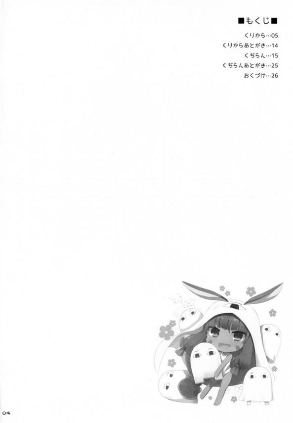 【FGO エロ漫画・エロ同人】おっぱいがでかくてえろすぎるよ!ニトクリスさん!!!そんなおっぱいでまさか・・・! (3)