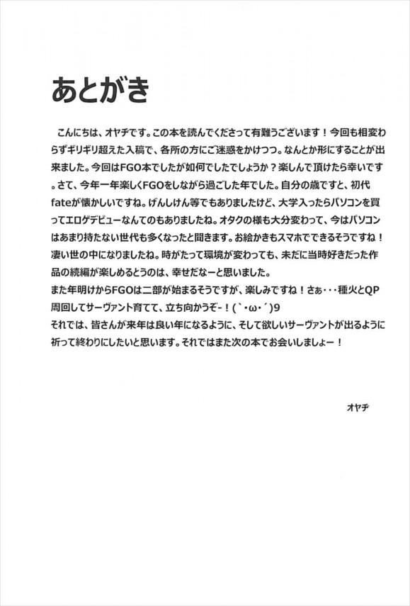 【FGO エロ漫画・エロ同人】命令に従え、ジャンヌ・ダルク・オルタ・サンタ・リリィ! (23)