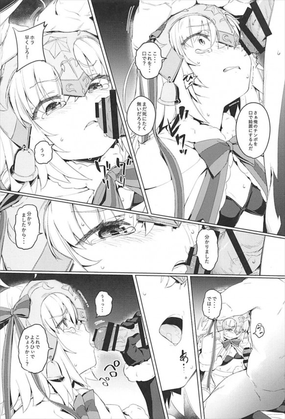 【FGO エロ漫画・エロ同人】命令に従え、ジャンヌ・ダルク・オルタ・サンタ・リリィ! (14)