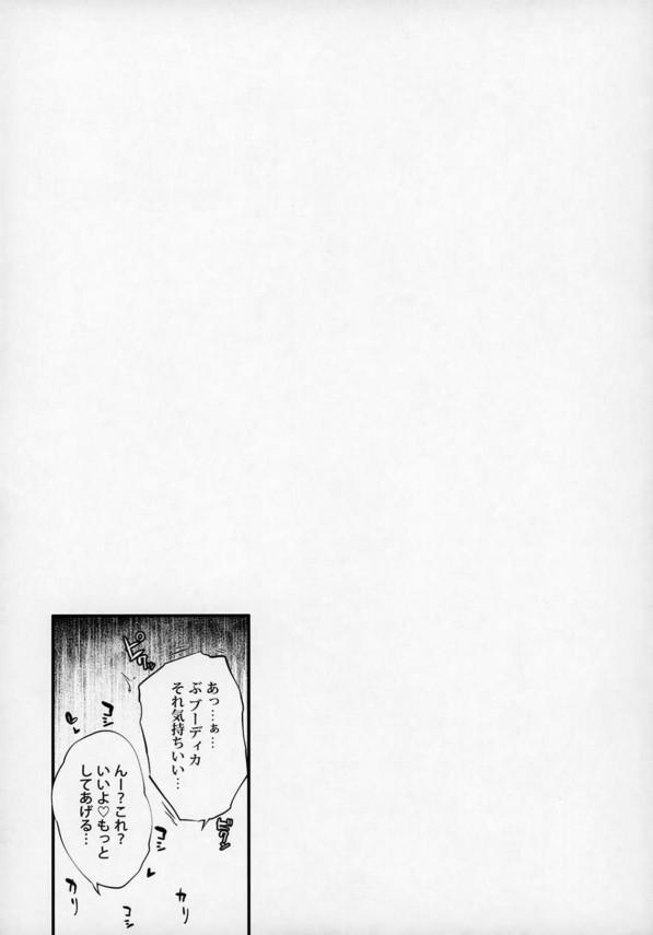 【FGO】耳かき中に寝てしまったマスターに襲いかかるブーディカさん♪【Fate エロ漫画・エロ同人】 (3)