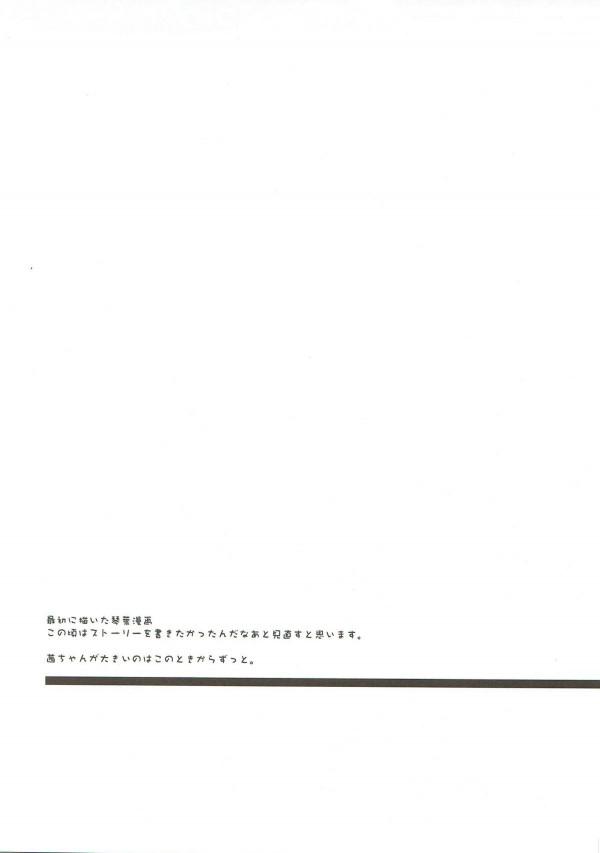 【VOICEROID】琴葉茜に琴葉葵ちゃんが百合ファックを晒してから乱交交尾で男根に全力で奉仕してしまう美少女交尾を示す【エロ漫画・エロ同人】 (24)