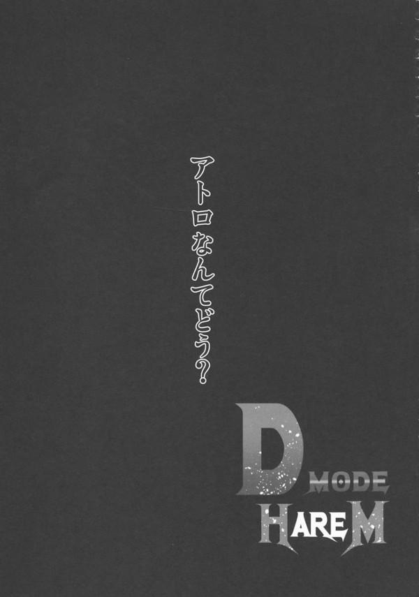 【ドラクエⅪ】【エロ漫画・エロ同人】ドラクエ11の美人キャラ(魔物含む)と勇者さまが、、 (47)