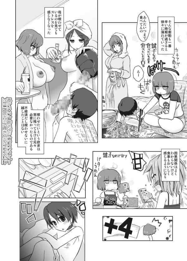 【エロ漫画】ふたなりJKは性欲を満たすためにマンコを犯りまくりで恥ずかしいエッチな痴態を教師や同級生と晒しちゃう (15)