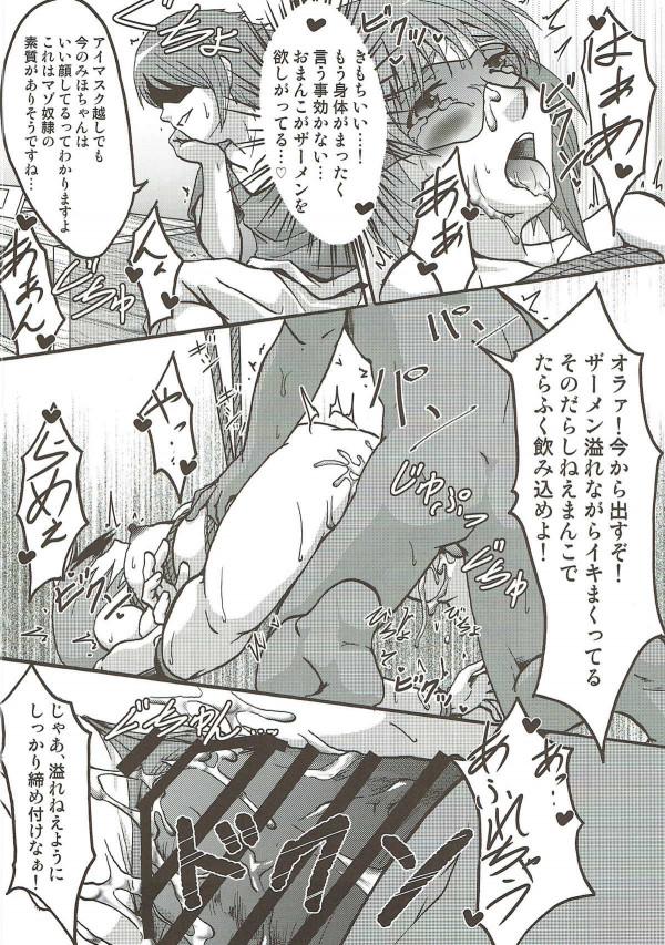 【ガルパン】西住みほが縛られてレイプされているのに感じ始めて性奴隷化・・・!【ガールズ&パンツァー エロ漫画・エロ同人】 (19)