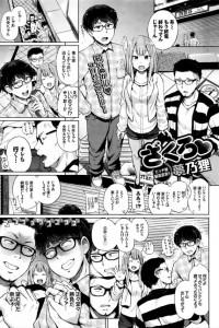 【エロ漫画】親友の男友達二人と3pする小悪魔な女の子♡【夢乃狸 エロ同人】