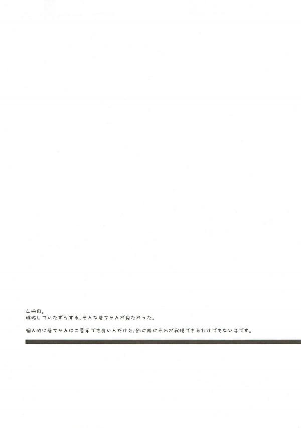 【VOICEROID】琴葉茜に琴葉葵ちゃんが百合ファックを晒してから乱交交尾で男根に全力で奉仕してしまう美少女交尾を示す【エロ漫画・エロ同人】 (84)