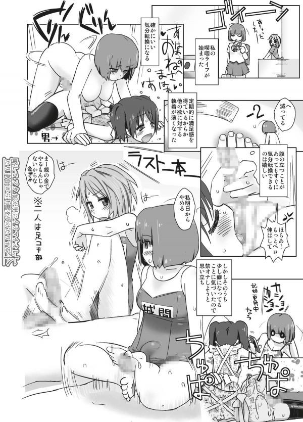 【エロ漫画】ふたなりJKは性欲を満たすためにマンコを犯りまくりで恥ずかしいエッチな痴態を教師や同級生と晒しちゃう (11)