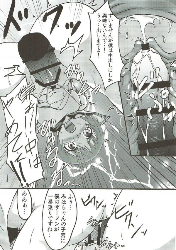 【ガルパン】西住みほが縛られてレイプされているのに感じ始めて性奴隷化・・・!【ガールズ&パンツァー エロ漫画・エロ同人】 (8)