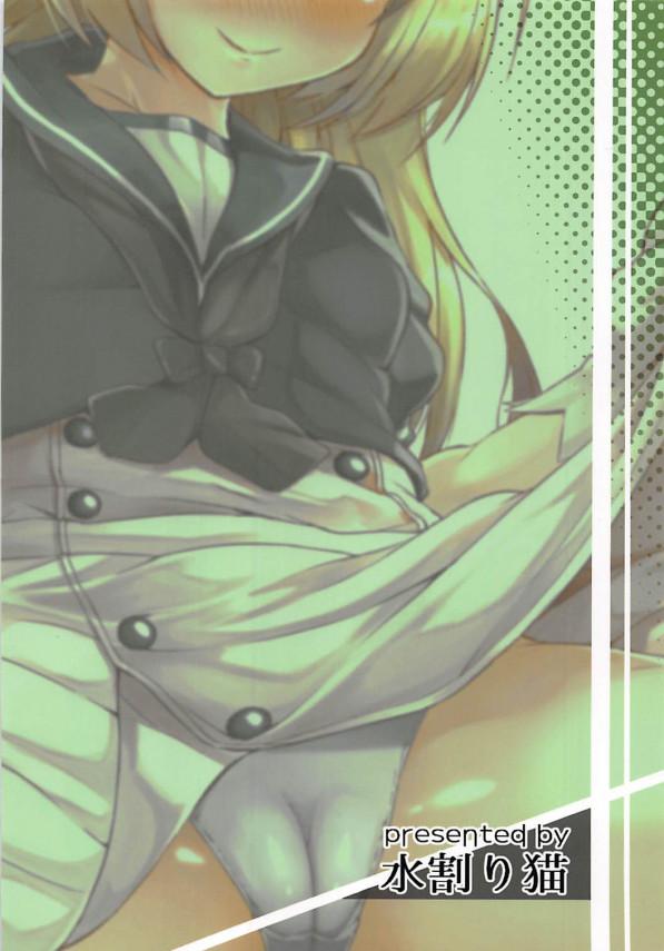 【艦これ エロ漫画・エロ同人】純粋無垢なジャーヴィスちゃんにエッチないたずら・・・ (25)