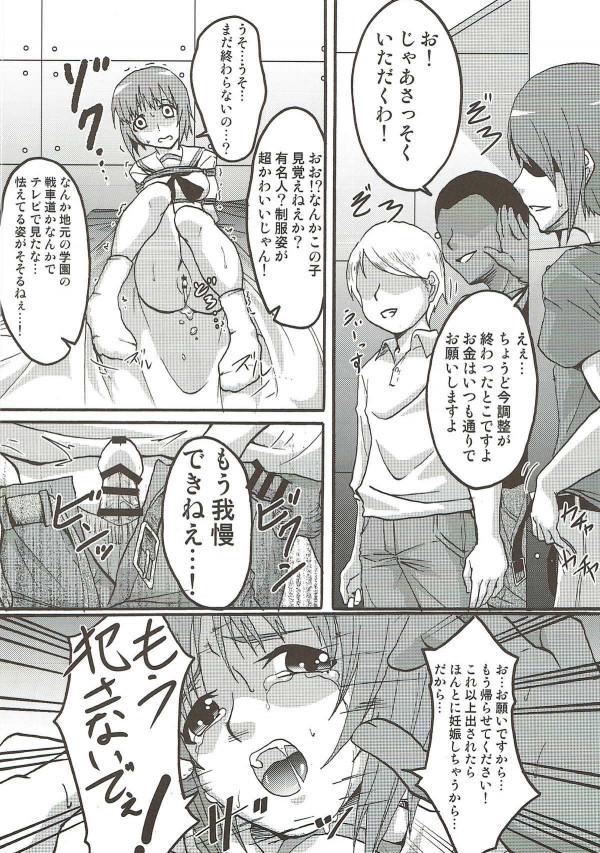 【ガルパン】西住みほが縛られてレイプされているのに感じ始めて性奴隷化・・・!【ガールズ&パンツァー エロ漫画・エロ同人】 (13)