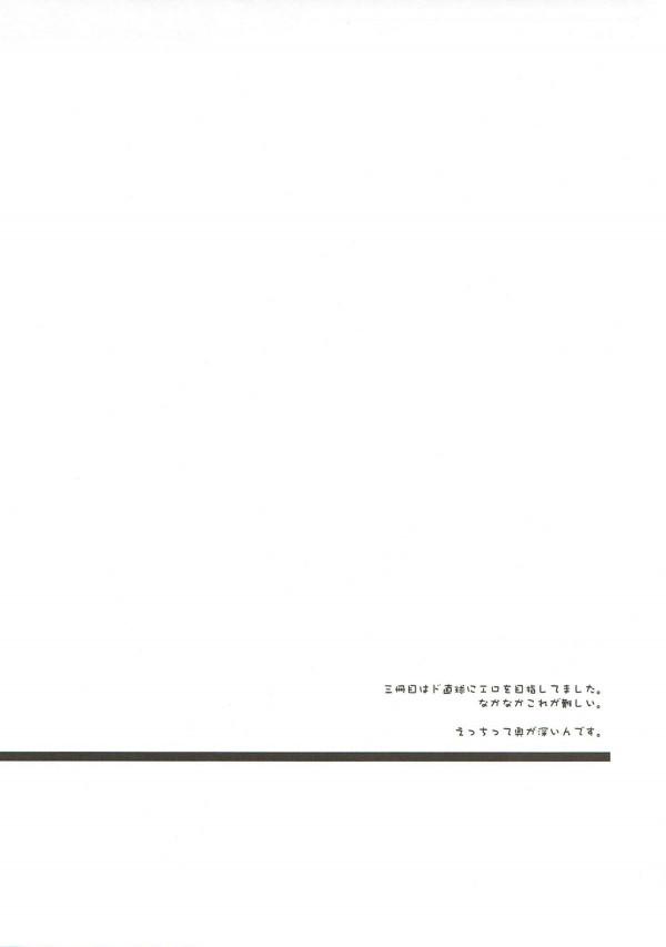 【VOICEROID】琴葉茜に琴葉葵ちゃんが百合ファックを晒してから乱交交尾で男根に全力で奉仕してしまう美少女交尾を示す【エロ漫画・エロ同人】 (44)