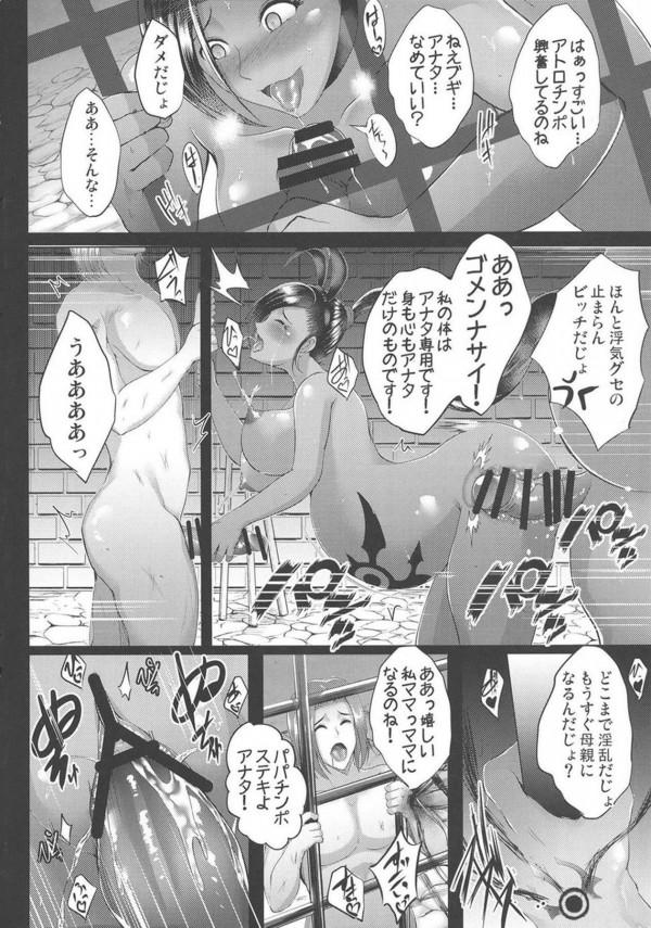 【ドラクエⅪ】【エロ漫画・エロ同人】ドラクエ11の美人キャラ(魔物含む)と勇者さまが、、 (33)