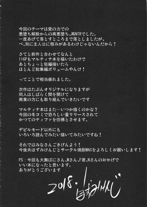 【ドラクエⅪ】【エロ漫画・エロ同人】ドラクエ11の美人キャラ(魔物含む)と勇者さまが、、 (53)
