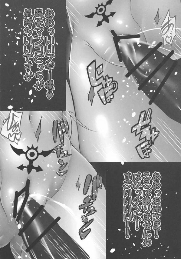 【ドラクエⅪ】【エロ漫画・エロ同人】ドラクエ11の美人キャラ(魔物含む)と勇者さまが、、 (48)