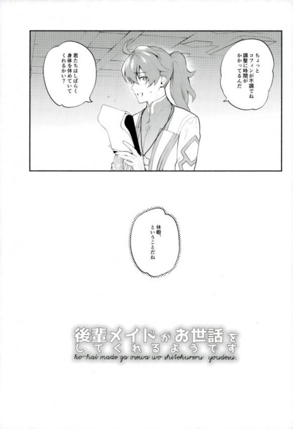 【FGO】マシュが休暇の間のメイドさんになってくれる♪【Fate エロ漫画・エロ同人】 (3)