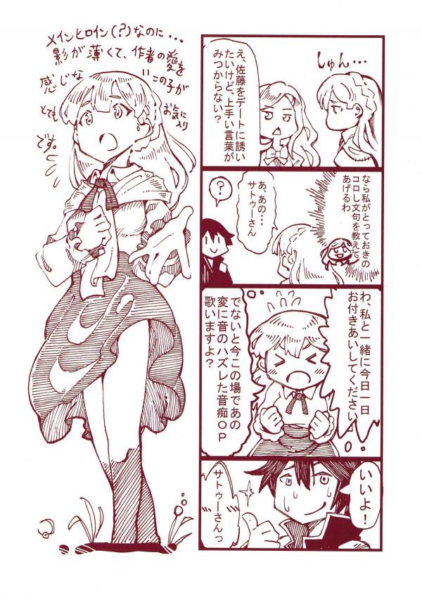 【デスマ】ゼナに誘惑スキルを試してみる!!【エロ漫画・エロ同人】 (12)