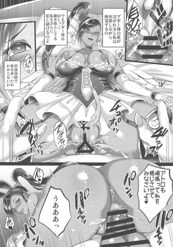 【ドラクエⅪ】【エロ漫画・エロ同人】ドラクエ11の美人キャラ(魔物含む)と勇者さまが、、 (12)