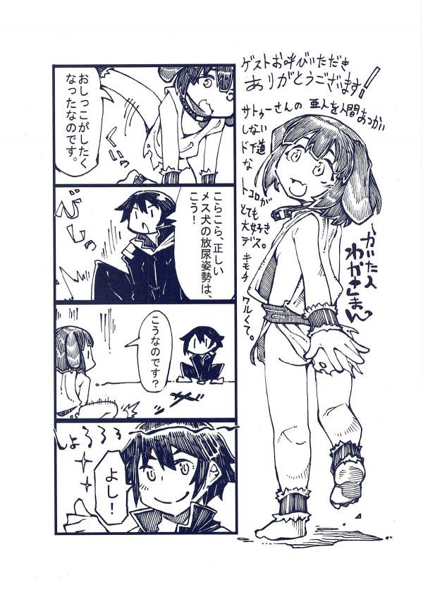 【デスマ】ゼナに誘惑スキルを試してみる!!【エロ漫画・エロ同人】 (11)