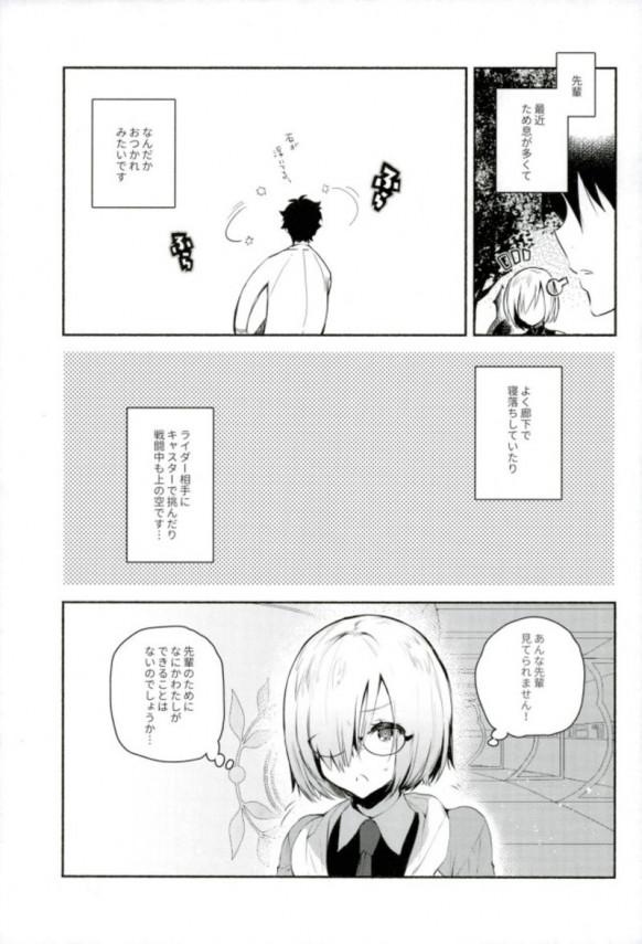 【FGO】マシュが休暇の間のメイドさんになってくれる♪【Fate エロ漫画・エロ同人】 (2)