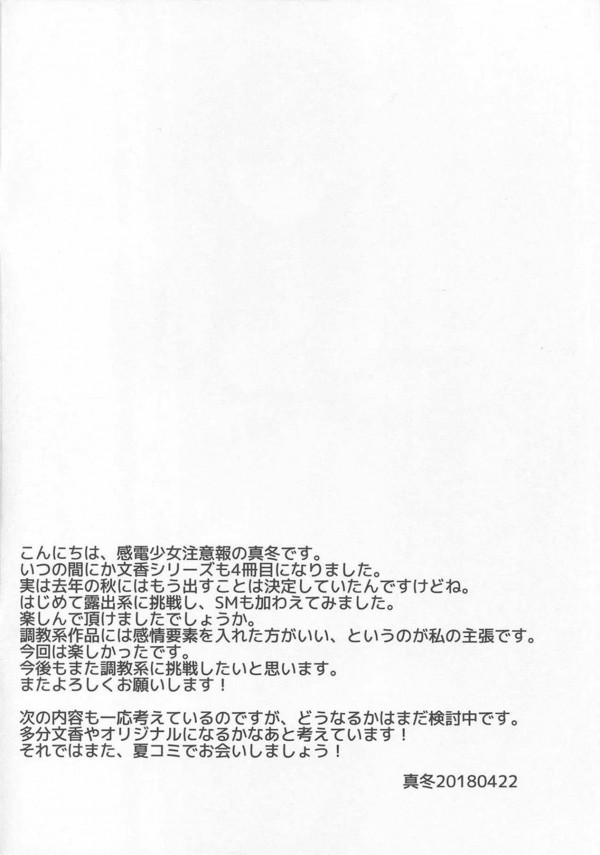 【デレマス】鷺沢文香ちゃんはドエムでアイドルなのに夜な夜な公園で露出青姦調教されてご主人様のオチンポにご奉仕する【エロ漫画・エロ同人】 (3)