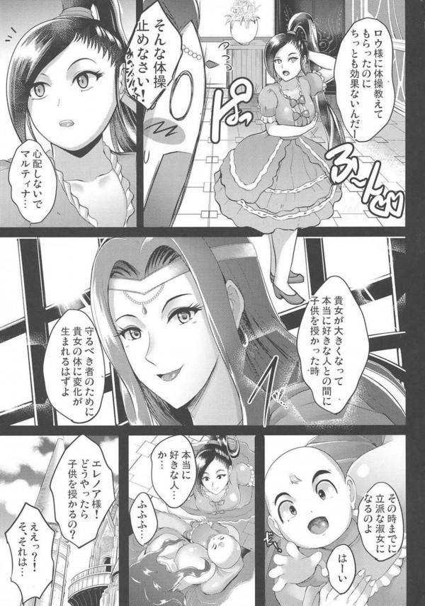 【ドラクエⅪ】【エロ漫画・エロ同人】ドラクエ11の美人キャラ(魔物含む)と勇者さまが、、 (45)