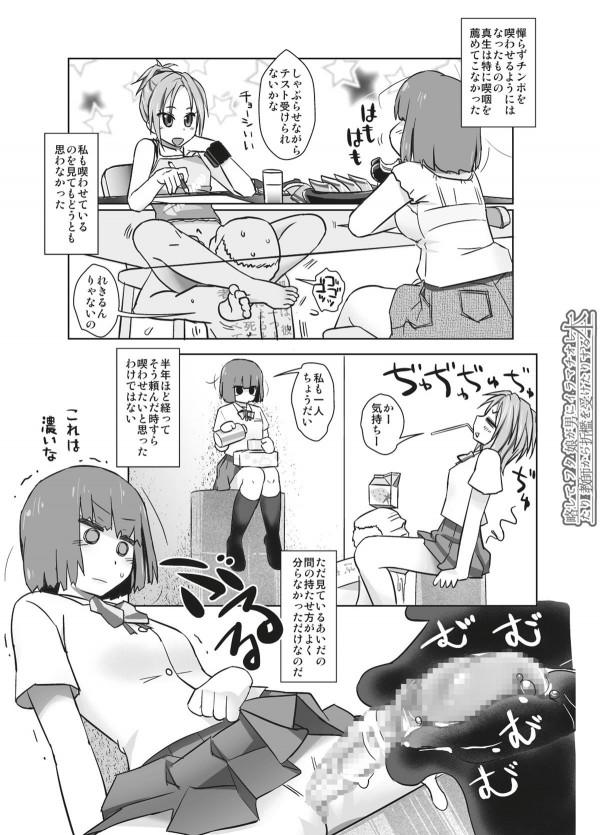 【エロ漫画】ふたなりJKは性欲を満たすためにマンコを犯りまくりで恥ずかしいエッチな痴態を教師や同級生と晒しちゃう (10)