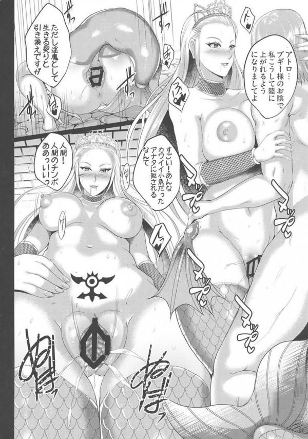 【ドラクエⅪ】【エロ漫画・エロ同人】ドラクエ11の美人キャラ(魔物含む)と勇者さまが、、 (27)