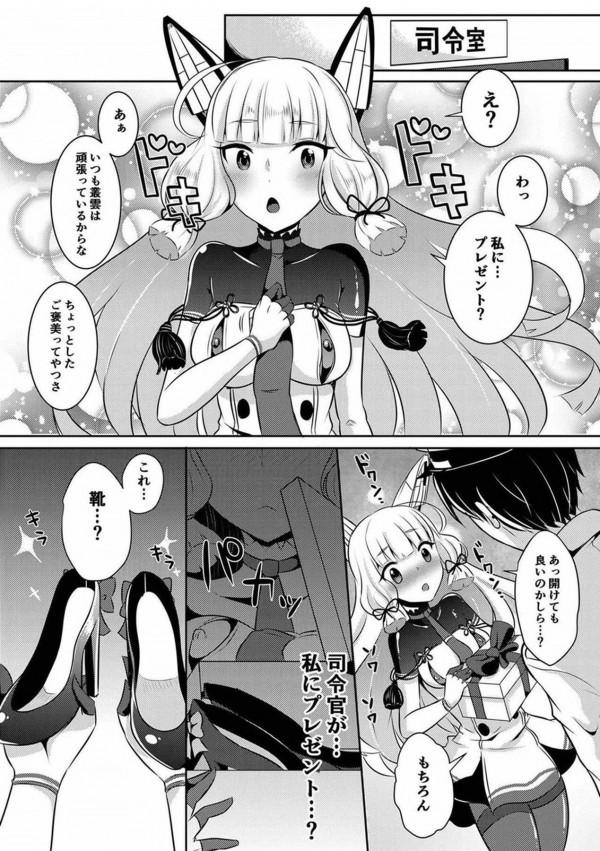 【艦これ】叢雲を辱めた提督が復讐されてしまう!【エロ漫画・エロ同人】 (2)