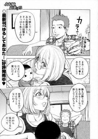 【エロ漫画】酔うと記憶がなくなっておまたがゆるゆるになる姉ちゃんを犯す!【蒟吉人 エロ同人】