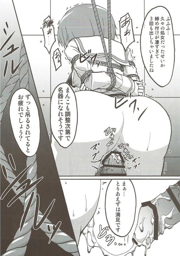 【ガルパン】西住みほが縛られてレイプされているのに感じ始めて性奴隷化・・・!【ガールズ&パンツァー エロ漫画・エロ同人】 (11)