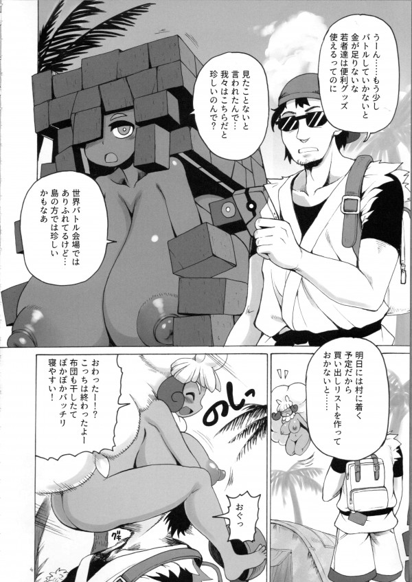 【ポケモン エロ漫画・エロ同人】旅をしているポケモン、バトルがないならセックスしようと提案するが、、、 (3)