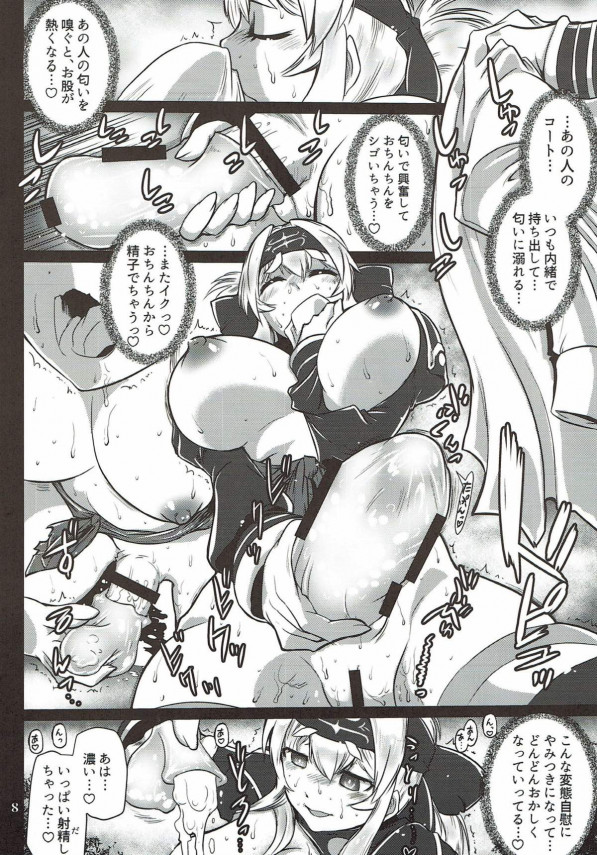 【艦これ】両性具有で爆乳な神威は性的に我慢が出来ないのでいつもお外でしこっていたらバレて百合ファックしてしまう【エロ漫画・エロ同人】 (5)